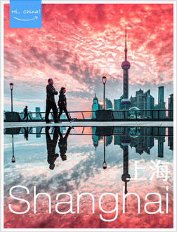 Shanghai Guidebook