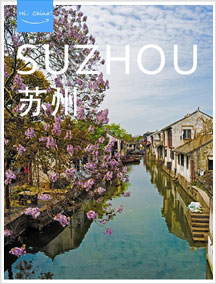 Suzhou Guidebook