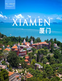 Xiamen Guidebook