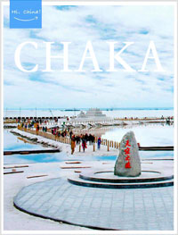 Chaka Salt Lake Guidebook
