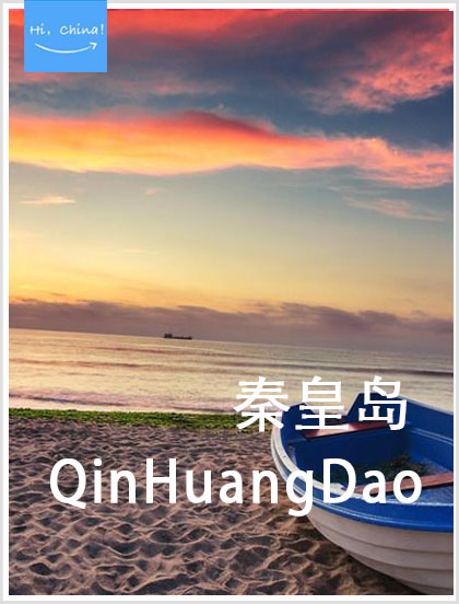 QinHuangDao Guidebook