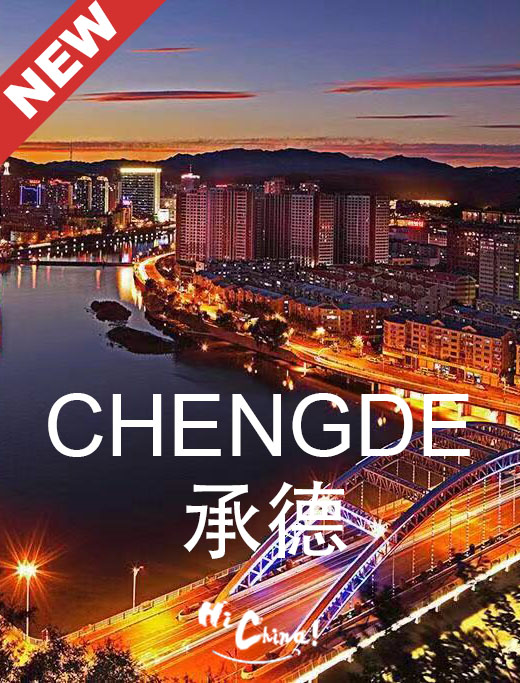 Chengde Guidebook