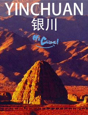 YinChuan Guidebook