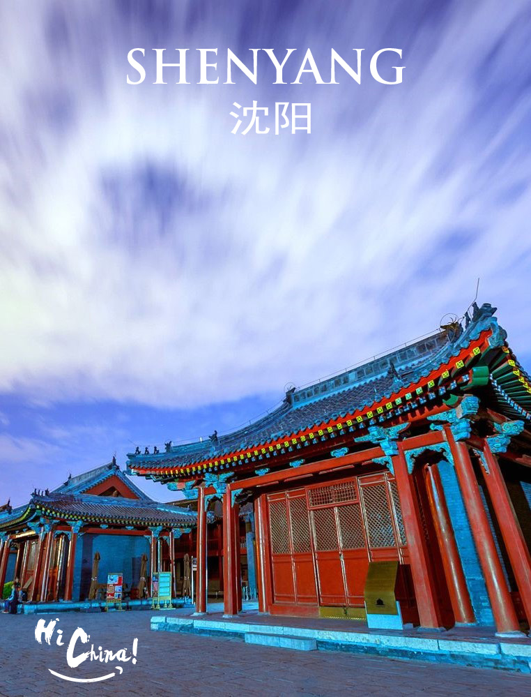 Shenyang Guidebook